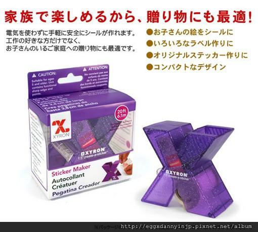 ザイロン-XYRON シールメーカー  貼紙機系列3