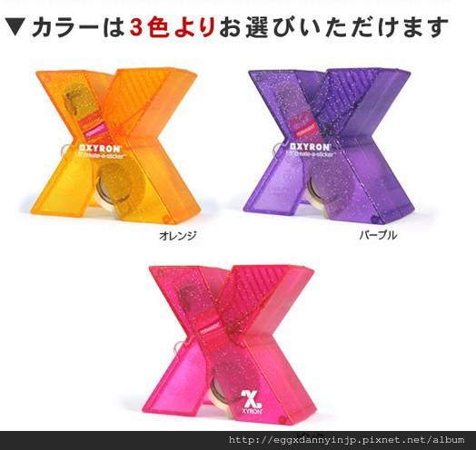 ザイロン-XYRON シールメーカー  貼紙機系列4
