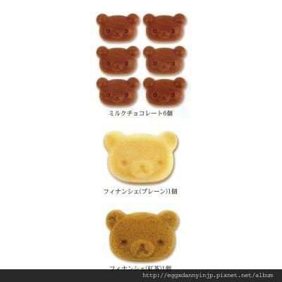 拉拉熊巧克力手提組 2 NT.330