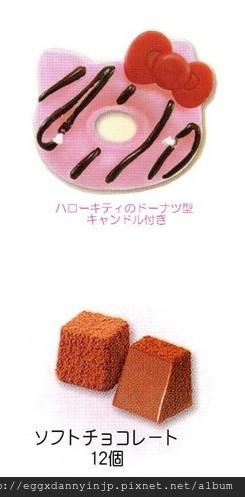 Hello Kitty 綜合巧克力手提組 1-2 NT.330