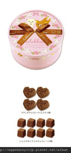Rilakkuma San-x 拉拉熊 巧克力圓形禮盒組 NT.290