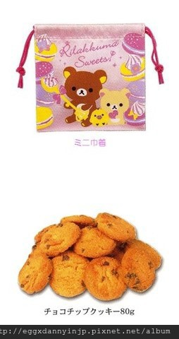 拉拉熊手提袋束口袋造型餅乾 甜點圖案款式 1 NT.290