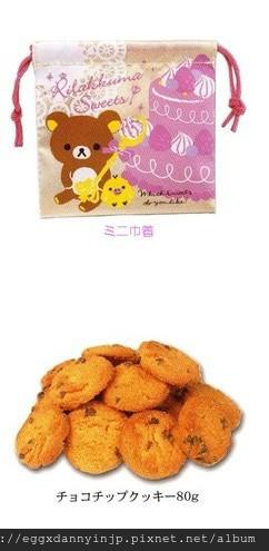 拉拉熊手提袋束口袋造型餅乾 蛋糕圖案款式 2 NT.290