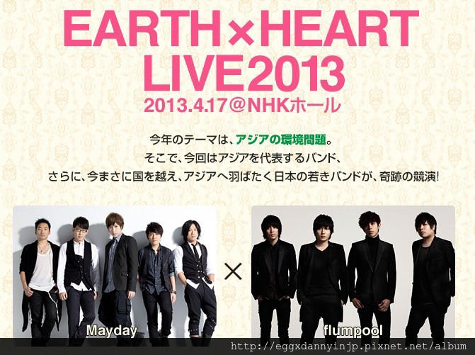 EARTH×HEART LIVE 2013