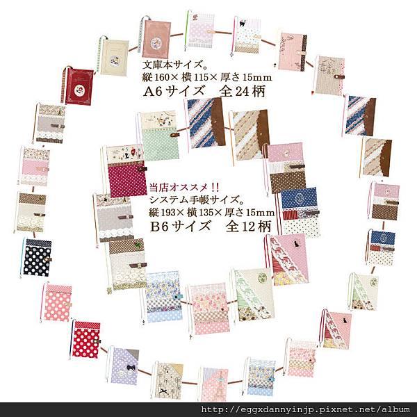 diary-pattern.jpg