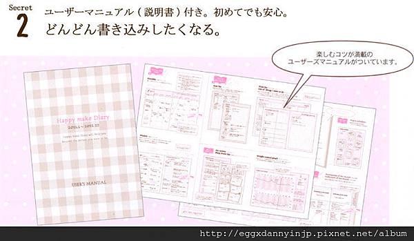 diary-secret02.jpg