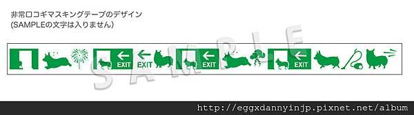 exit_sample.jpg