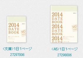 日本手帳控 - 2014 midori 手帳10