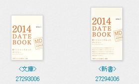 日本手帳控 - 2014 midori 手帳11