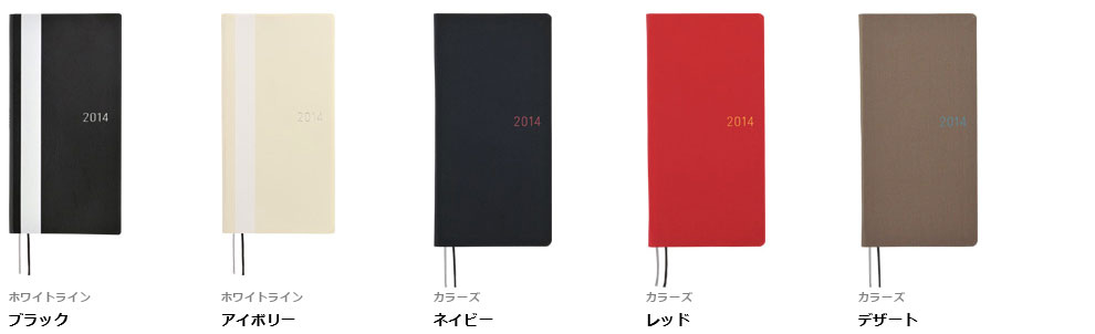 HOBO日手帳 2014年代買