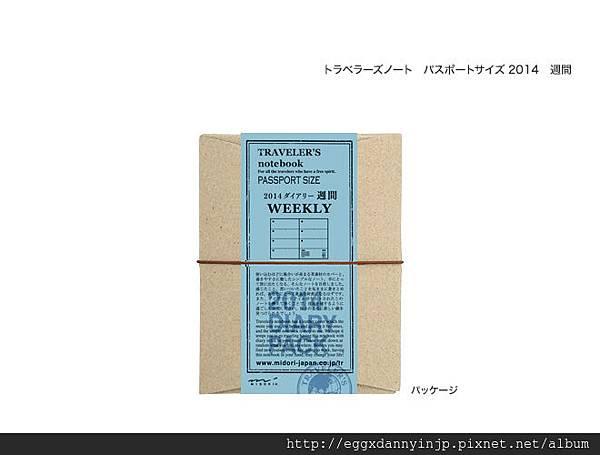 2014年traveler's notebook