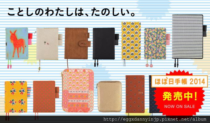 【日本手帳代買】1101 HOBO 2014年1月開始手帳訂購說明篇