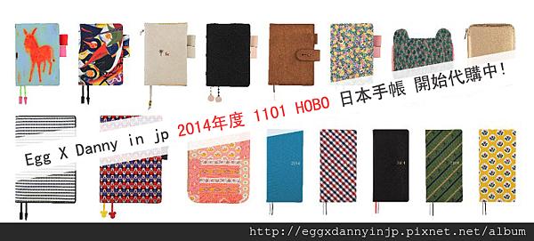 【日本手帳代買】1101 HOBO 2014年1月開始手帳訂購banner篇