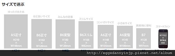 2014 mark's 手帳尺寸