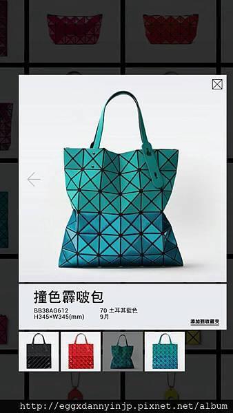 三宅一生 Issey Miyake Bao Bao 包 1
