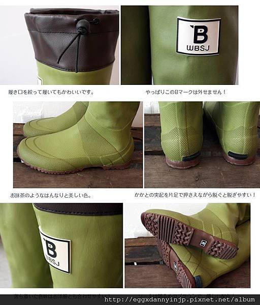 日本野鳥協會雨鞋