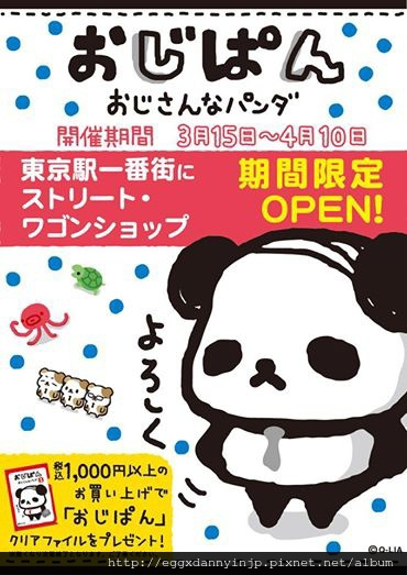 ojipan東京展限定商品