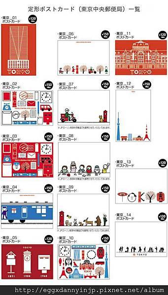日本東京代購- 東京中央郵便局明信片代寄服務
