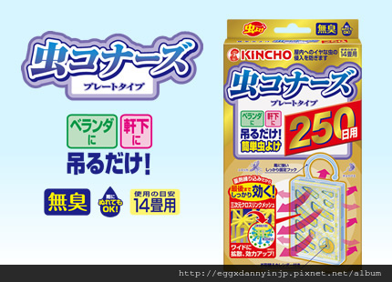 【在台現貨區】KINCHO蚊蟲不要來!之驅蚊掛勾~250日用