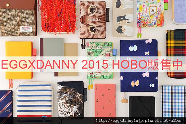 2015 1101 HOBO 手帳- 9