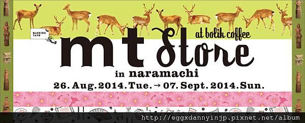store_naramachi