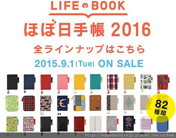 訂購說明篇+Q&A篇】2016年日本1101HOBO手帳代買~開始囉!封面
