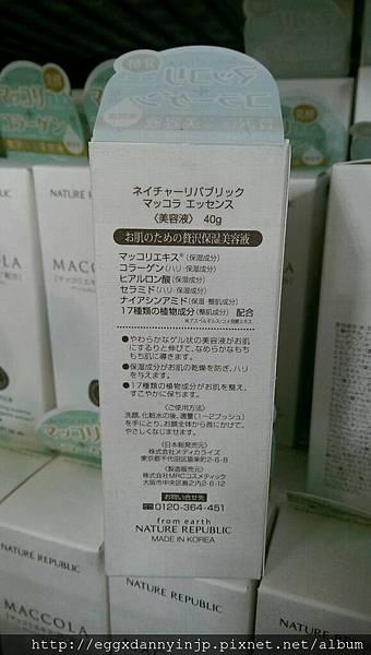 Nature Republic MACCOLA酒粕膠原亮白精華液 - 2