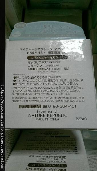 Nature Republic Maccola 清肌玉膚皂 - 2