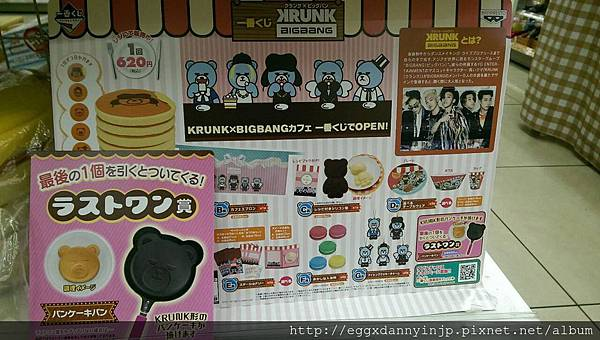 KRUNK×BIGBANG一番くじ(一番賞)-1