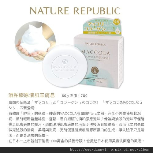 Nature Republic Maccola 清肌玉膚皂