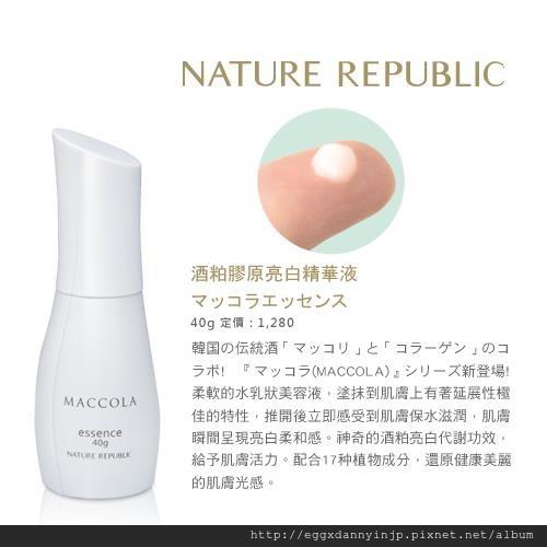 Nature Republic MACCOLA酒粕膠原亮白精華液