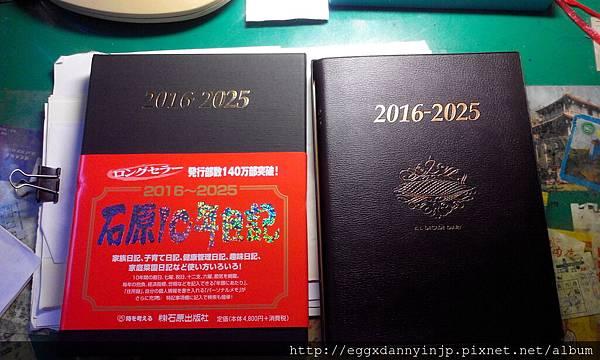 石原10年日記, 2016-2025  -Jane.jpg