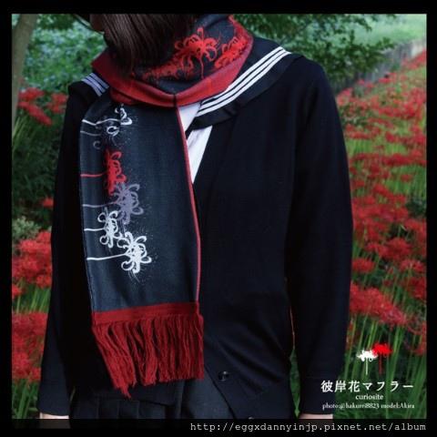 彼岸花圍巾-1.jpg