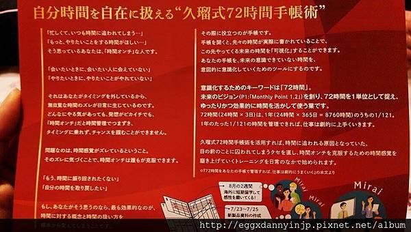 campus手帳分享-seatita大大-2.jpg