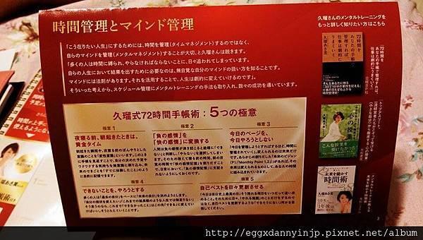 campus手帳分享-seatita大大-3.jpg