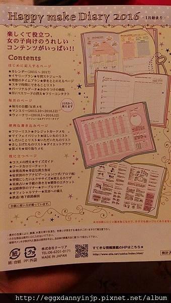 Happy make Diary手帳分享-seatita大大-23.jpg