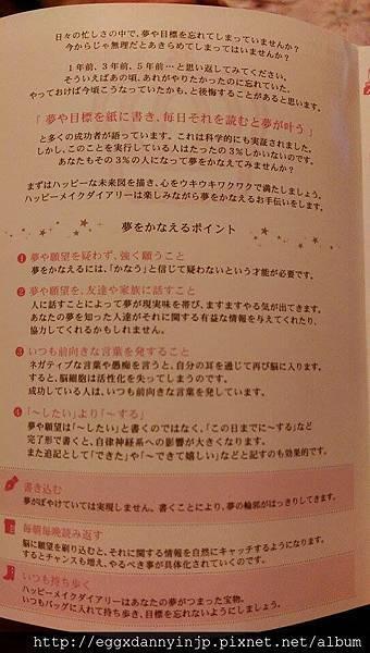 Happy make Diary手帳分享-seatita大大-26.jpg