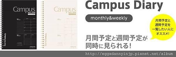 KOKUYO Campus 2016 手帳(月間+週間) -1.jpg