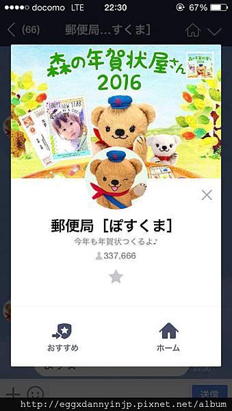 日本代購-LINE賀年卡製作服務