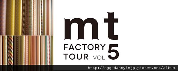 factory_tour_vol5