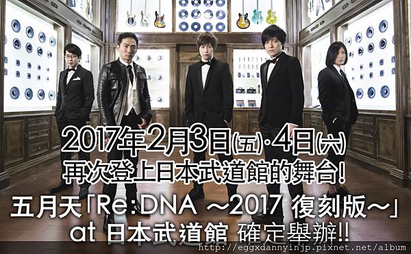 【日本代購】2015 五月天Mayday日本武道館演唱會「Re:DNA 〜2017 復刻版〜」