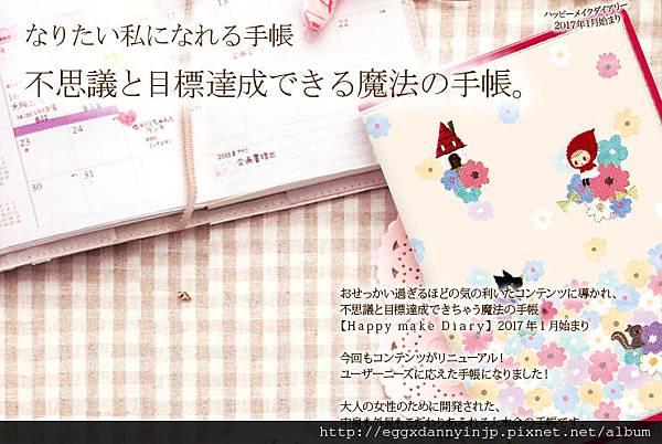 diary1701