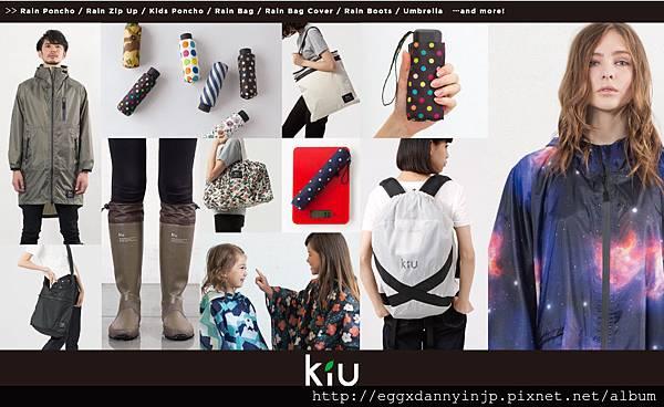 【日本品牌介紹】- KIU W.P.C雨天必備 時尚又漂亮的雨具 雨傘 雨衣 雨鞋