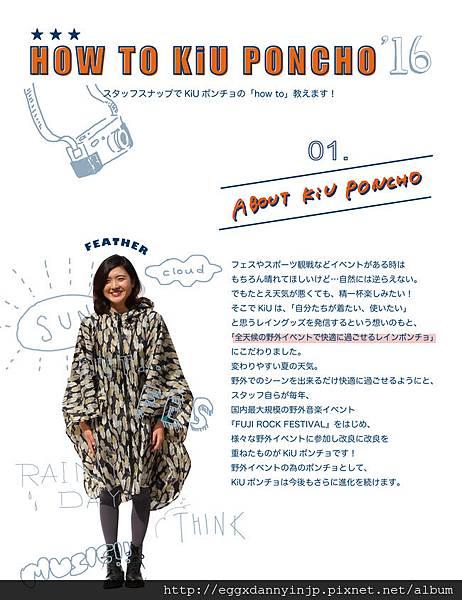 【日本品牌介紹】- KIU W.P.C雨天必備 時尚又漂亮的雨具 雨傘 雨衣 雨鞋-5