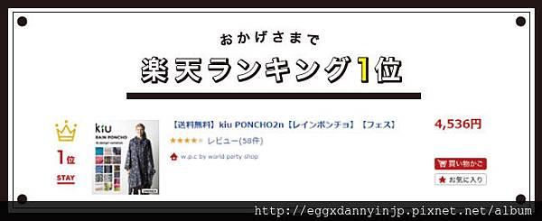 【日本品牌介紹】- KIU W.P.C雨天必備 時尚又漂亮的雨具 雨傘 雨衣 雨鞋-1