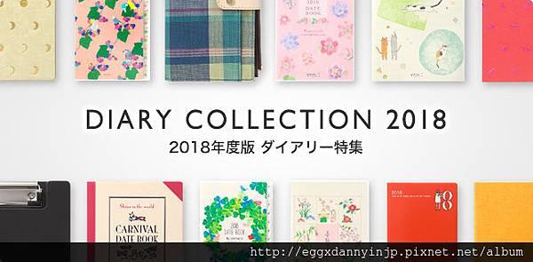 【日本代購】2018年度midori手帳.jpg