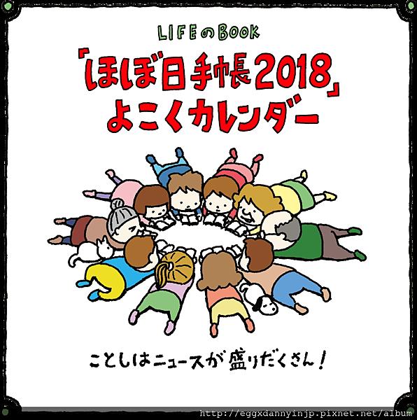 【訂購說明篇+Q&A篇】日本2018HOBO手帳~開始囉! (日本代購1101手帳/日本代買/團購ほぼ日手帳)