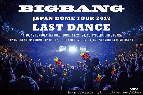 BigBang 2017日本巨蛋巡演演唱會 LAST DANCE