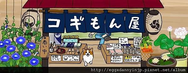 日本柯基屋
