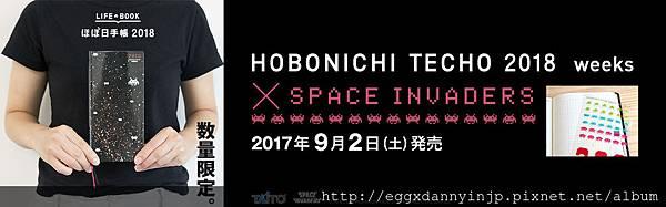 【2018Hobo手帳情報】-沒有在日本官網開賣的款式《太空侵略者》X HOBO手帳-1.jpg